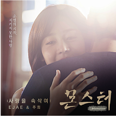 Monster OST Part.4 - EJAE