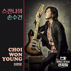 Laurel Tree Tailors OST Special Track - Choi Won Young