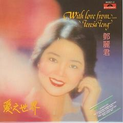 爱之世界/ Love The World (CD1) - Đặng Lệ Quân