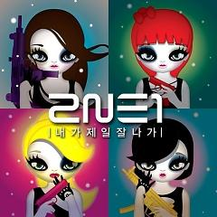 I Am The Best - 2NE1