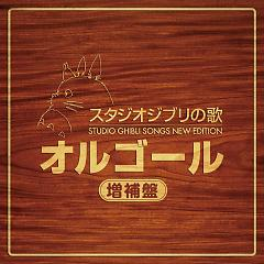 STUDIO GHIBLI SONGS NEW EDITION: Music Box CD2 - Various Artists