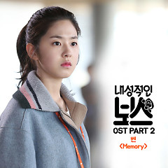 Introverted Boss OST Part.2 - Ben