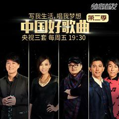 中国好歌曲第二季 第1期 / Sing My Song Season 2 (Tập 1) - Various Artists