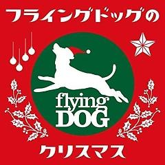 Flying Dog no Christmas - Various Artists