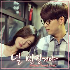 Touching You OST - Various Artists