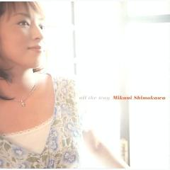 All The Way - Mikuni Shimokawa
