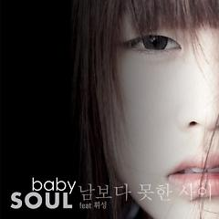 No Better Than Stranger - Baby Soul ft. Wheesung
