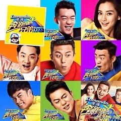 奔跑吧兄弟 / Nhạc Chủ Đề Running Man China Version - Various Artists