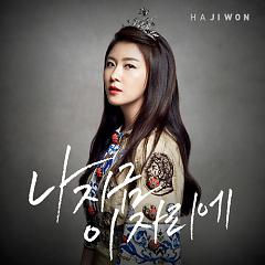 Now In This Place - Ha Ji Won