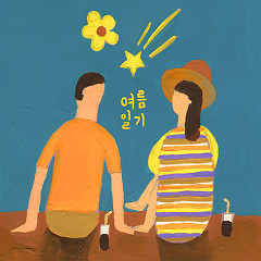 Summer Diary (Single) - Yeonhee Dabang