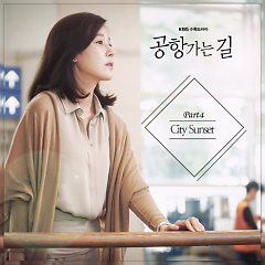 On The Way To The Airport OST Part.4 - Sunwoo Junga