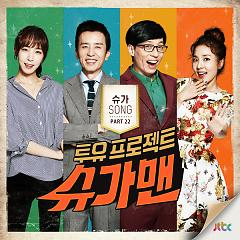 Two Yoo Project – Sugar Man Part.22 - Lee Hae Ri