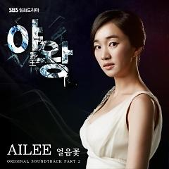 Queen of Ambition - Ailee