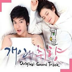 Personal Taste OST - Various Artists