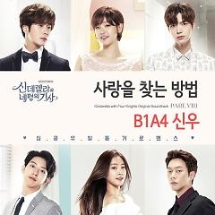 Cinderella And Four Knights OST Part.8 - CNU ((B1A4))