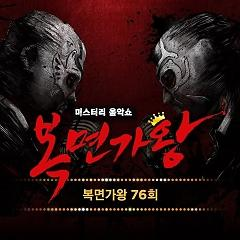 King Of Mask Singer Ep.76 - Various Artists