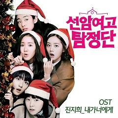 Seonam Girls High School Investigators OST - Jin Ji-hee