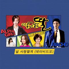 A Daughter Just Like You OST Part.2 - David Oh