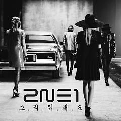 Missing You (Single) - 2NE1