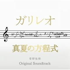 Galileo (TV Drama) x Midsummer Formula (Movie) Original Soundtrack (CD2) - Yugo Kanno