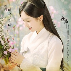 Master Of the Mark OST Part.9 - Hwanhee