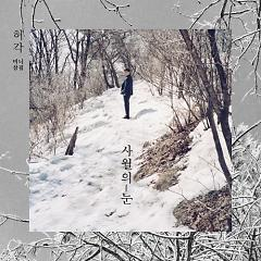 Snow Of April - Huh Gak