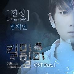 "Kill Me Heal Me OST Part.1 - Jang Jae In - <a title=""Jang Jae In"" href=""http://mp3.zing.vn/nghe-si/Jang-Jae-In"">Jang Jae In</a>"