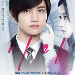 Because I Love You (Mimi OST) - Wendy