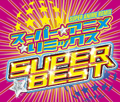 SUPER★ANIME☆REMIX SUPER☆BEST (CD1) - Part 1 - Various Artists