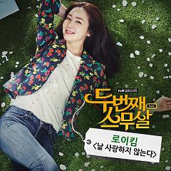 Second Time Twenty Years Old OST Part.2 - Roy Kim