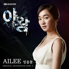 Yawang OST Part.2 - Aliee