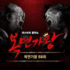 King Of Mask Singer Ep58 - Various Artists
