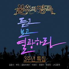 Immortal Song 2 (The Third Anniversary Special) - Various Artists