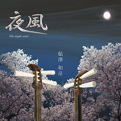 Yoru Fu The Night Wind - Ayusawa Kazuhiko