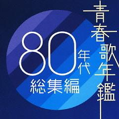 Seishun Uta Nenkan 80 Nendai Soushuuhen (CD1) - Various Artists