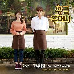 Golden Pouch OST Part.1 - Dana