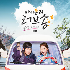 My Only Love Song OST - Various Artists
