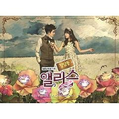 Cheongdamdong Alice OST Vol. 2 - Various Artists