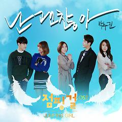 Jumping Girl OST `I'm Fine` - Park Soo-Jin