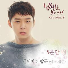 The Girl Who Sees Smell OST Part.8 - NC.A ft. Topp Dogg