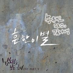 The Girl Who Sees Smells OST Part.9 - Kim Na Young ft. Sung Yoo Bin
