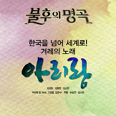 Immortal Song (Singing The Legend Arirang Special Section) - Various Artists