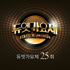 Duet Song Festival Ep.25 - Various Artists