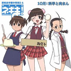 October, The Science and Cooking Gals - Mai Kadowaki