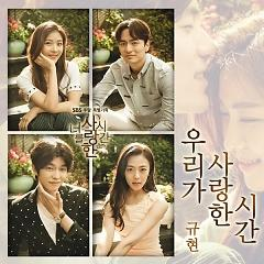 The Time We Were Not In Love OST Part.1 - Kyu Hyun