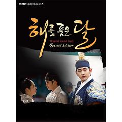 The Moon Embracing The Sun (Special Edition) - Various Artists
