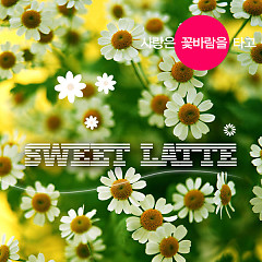 Flower Wind - Sweet Latte