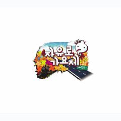 Infinity Challenge Music Festival 2013 - Various Artists