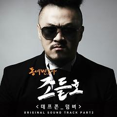 Neighborhood Lawyer Jo Deul Ho OST Part.2 - Defconn
