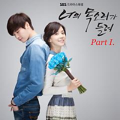 I Hear Your Voice OST Part.1 - Every Single Day